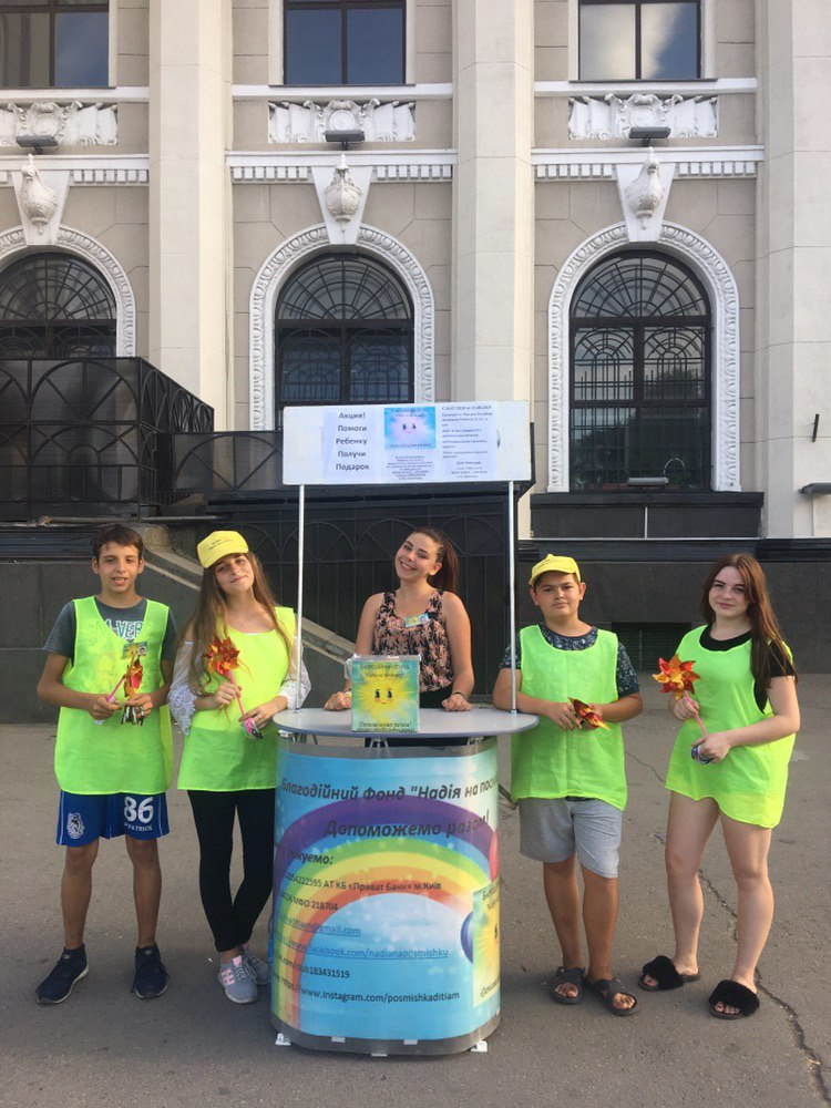 команда благотворительного фонда Помогаем